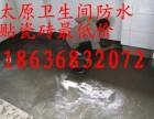 太原三墙路专业做楼顶防水补漏工程 卫生间防水多少钱一平