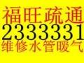 晋城福旺专业疏通下水道,马桶 维修水管 暖气2333331