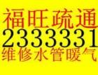 晋城福旺专业疏通下水道,马桶 维修水管 暖气