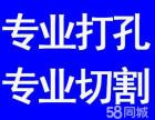 广州打孔-空调打孔-油烟机打孔-专业承接各种大小工程打孔
