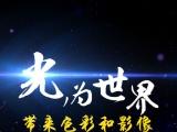 上海苏州昆山全息投影 幻影成像设计规划服