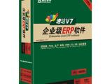 速达V7PRO工业版 速达V7系列管理软件 企业高端ERP系统管