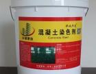 华诚华美混凝土密封固化剂,水泥硬化剂,渗透剂
