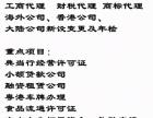 代办深圳前海金融服务有限公司 深圳金融类公司外包服务代办