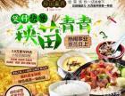 秧苗青青瓦锅煲仔饭-浙江创榜餐饮推荐加盟品牌