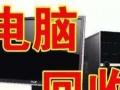【南通通州金沙开发区】上门高价回收手机、电脑笔记本