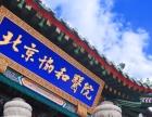 北京跑腿服務