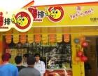 宜春鸡排快餐加盟 360度全方位贴心服务 店面选址