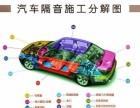 广州汽车隔音/广州汽车隔音哪里好/广州汽隔音哪里便宜