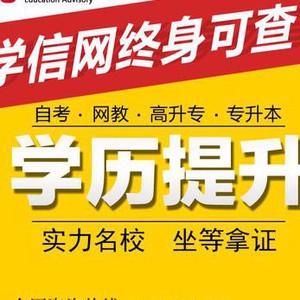 南开大学 天津大学 专本教育 春季招生报名