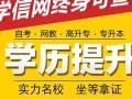 天津学历提升 专本教育 哪里报名 春季火热招生中