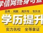 南开大学 天津大学 国家开放大学等春季招生火热报名