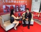CCTV上榜品牌 上市公司招全国省市县代理