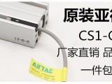 台湾亚德客磁性开关CS1-F气缸磁性感应器