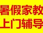 暑假家教-广西大学家教 广西师范学院家教上门辅导