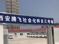 西安腾飞驾校欢迎您