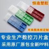 刀片盒塑料 数控刀片盒 塑料刀片盒 塑料刀片包装盒 五金配件包装