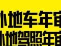 西安低价审车专业咨询过户委托书保险代理