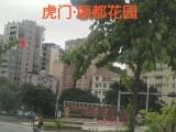 虎门中心-丽都花园,首付三成,分期3-5年