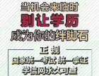 提升学历就来今慕文化潍坊校区