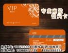 专业制作会员卡储值卡积分卡IC卡磁卡VIP卡条码卡