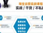 沈阳网店运营培训专业实战课程 沈阳淘宝培训学校