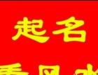 上海国学风水大师在东营,镇宅化煞、旺财添丁化灾,超低收费