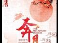 中秋节宣传单、海报印刷