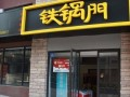 重庆铁锅门加盟官网 铁锅门这个公司的实力如何?