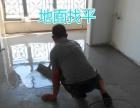 【水磨石地面打磨 清洗】加盟官网/加盟费用