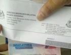 专业办理各国出国签证