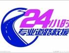 惠阳区汽车道路救援电话拖车维修 搭电换胎 送油 高速救援电话