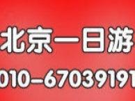 八达岭长城一日游 豪华贵宾专线 150元/人