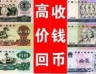老纸币回收上海纸币收购价格 连体钞回收