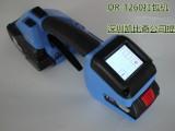 批发原装OR-T260博士电池打包机 批发原装进口打包机