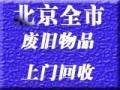 北京废品高价上门回收各种废品废铁铝合金家电空调冰箱洗衣机线缆