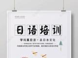 广州日语培训,日语N2培训,动漫日语培训,高考日语培训