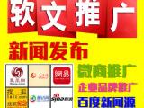 新闻稿软文媒体发布营销推广平台-软文广告