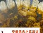980德味源生煎包 锡纸花甲米线 地锅鸡培训加盟