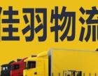 佳羽物流承接全国物流运输 整车零担 免费上门提货