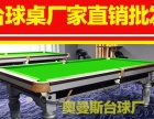 湛江球台批发-湛江台球桌批发出售台球台案子出售桌球桌