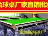 中山台球桌批发出售桌球台南头台球厂家直销桌球桌