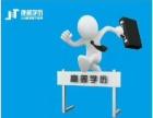 丹阳正规大专本科学历提升培训机构_上元教育