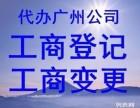 广州企业变更,公司注册,申请一般纳税人,纳税申报,代理记账