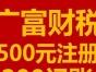 横琴注册公司只要1500元,无需地址