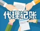 代理记账 建账 制作财务报表 申报纳税(小规模/一般纳税人)