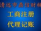 清远鼎信财税咨询专注公司注册代理记账