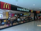 麦当劳加盟费多少钱广州加盟需要条件!加盟热线