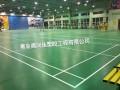 室内羽毛球地板,PVC地板