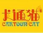 卡通猫童装 诚邀加盟
